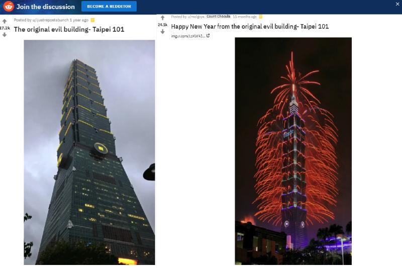 台北101意外轟動美國鄉民圈,在Reddit論壇上被封為「邪惡建築」創版元老…(圖/截自Reddit)