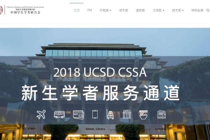 加州大學聖地牙哥分校中國學生學者聯合會網頁頁面。(CSSA)