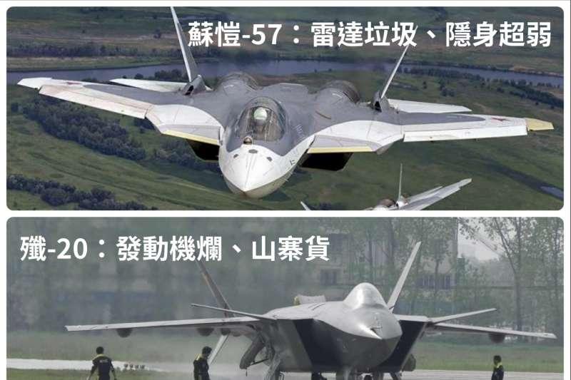 中俄兩國對彼此的第五代戰機都沒有好話。