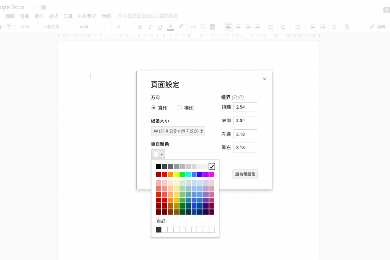 只要點選上方工具列的「檔案」,選擇「頁面設定」,就可以調整紙張大小、方向、邊界,甚至是紙張頁面的顏色。(圖/截自Google Docs)