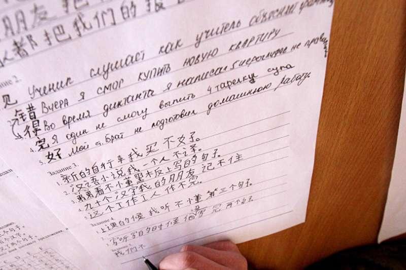 漢語(Sputnik / Vitalij Ankov)