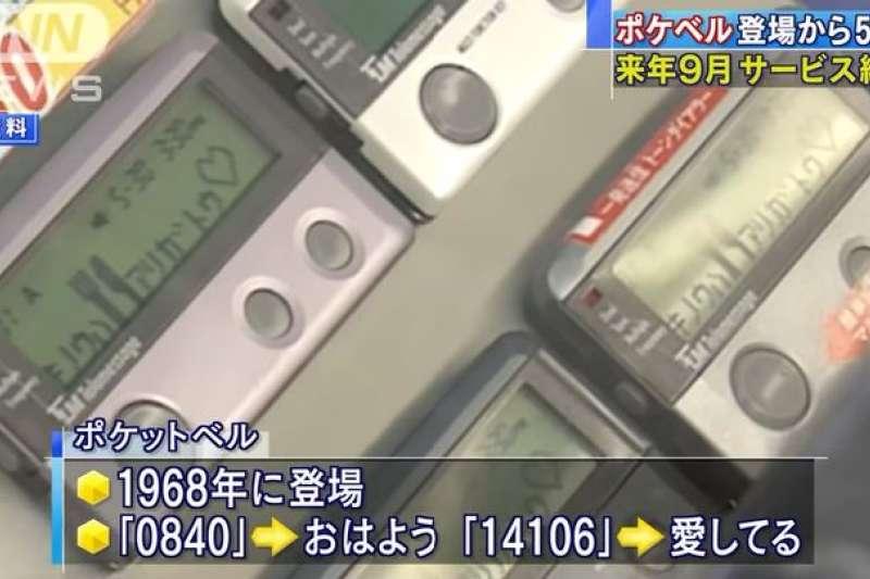 日本呼叫器將於明年2019年走入歷史。(翻攝影片)
