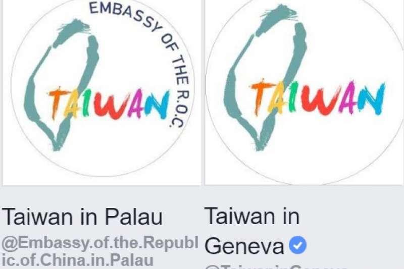 外交部鼓勵各駐外館處更改臉書名稱和圖片,以台灣為主要意象,希望提升台灣能見度。(取自Facebook)