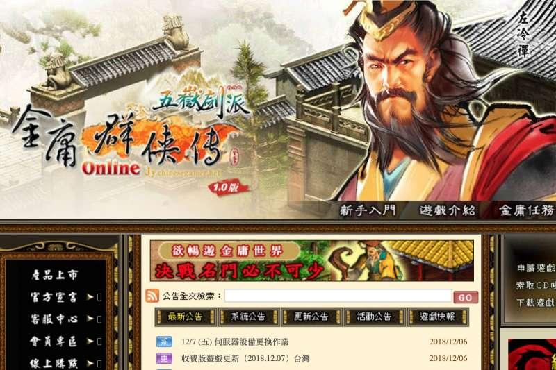 金庸群俠傳如今在網路上仍可找到網頁版本。