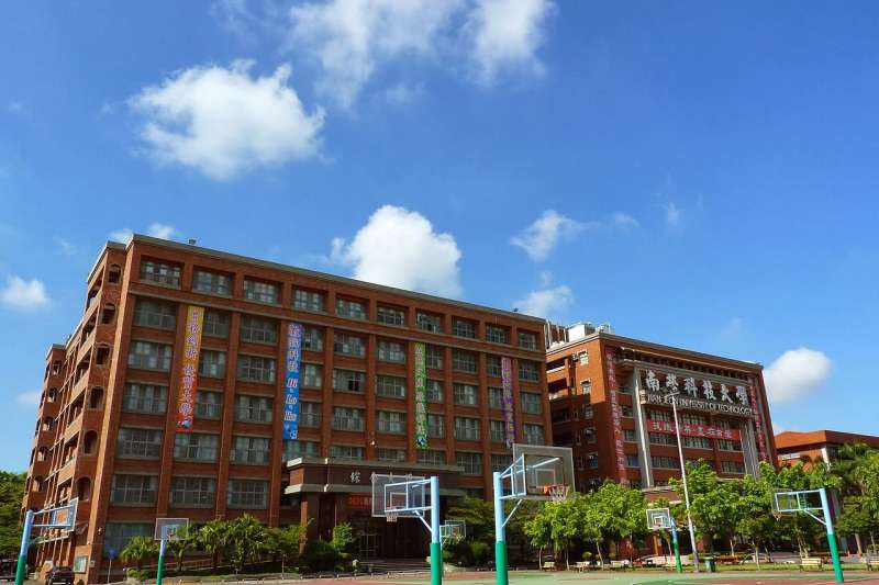 受少子化浪潮影響,教育部證實,已裁定南榮科大108學年度全部學制停止招生。(取自維基百科)
