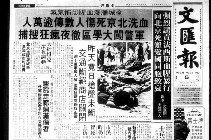 中共在大陸建立政權後,香港就成為國共鬥爭的戰場,媒體分為左派和右派報章,勢同水火、互不相容,成為兩岸鬥爭的縮影。(圖/FHKE@flickr)
