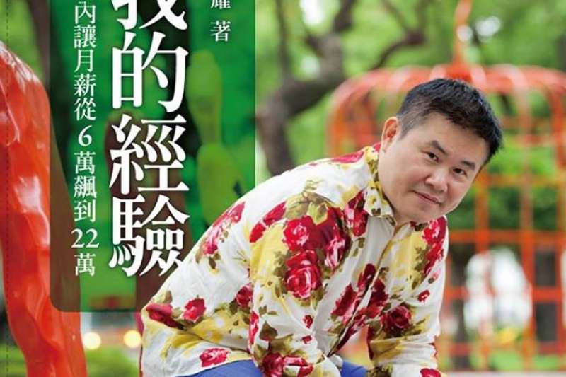 20181208-名嘴劉駿耀疑似因罹患胰臟癌末期,7日病逝,享年52歲。(取自劉駿耀臉書)