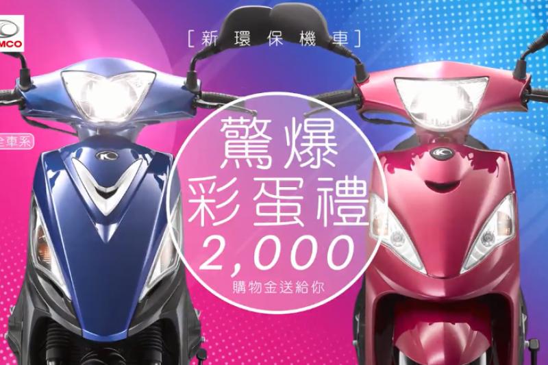 彩蛋禮》$2,000購物禮券 最低汰舊換新價$38,800(圖/光陽機車)