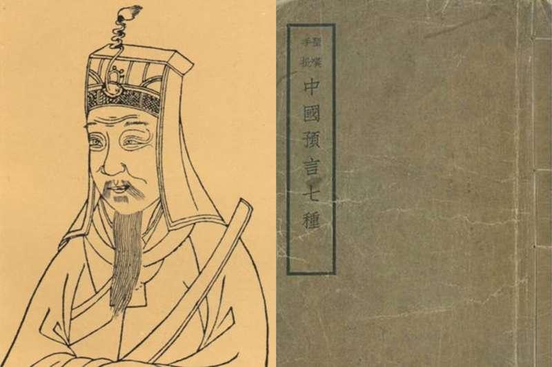 相傳劉伯溫、諸葛亮所有下來的「預言奇書」到底是不是真的?(圖/維基百科)