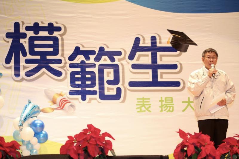 20181211-台北市長柯文哲昨(10)日出席107年台北市公私立國民小學第一學期模範生表揚大會,頒發獎座給155位模範生。(圖/台北市政府提供)