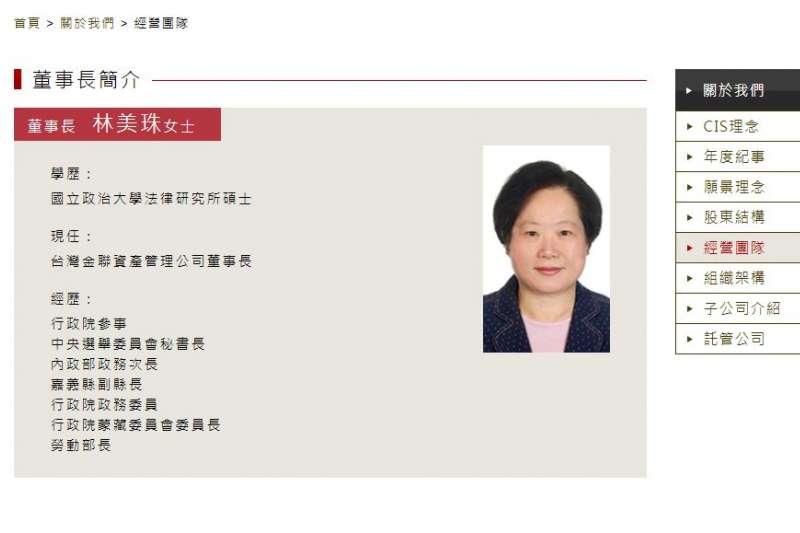 前勞動部長林美珠接任台灣金聯資產管理公司董事長,12日上午完成交接,也在官網更新新任董事長。(取自台灣金聯官網)