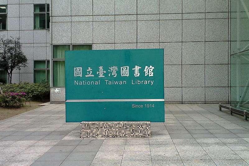 國立台灣圖書館立牌。(取自阿貴@wikipedia/CC BY-SA 3.0)