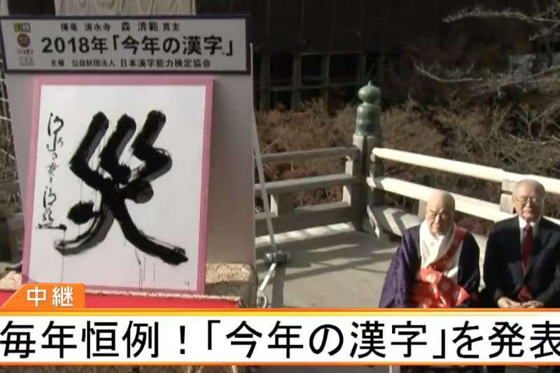 日本平成年間的最後一個年度代表漢字是「災」。