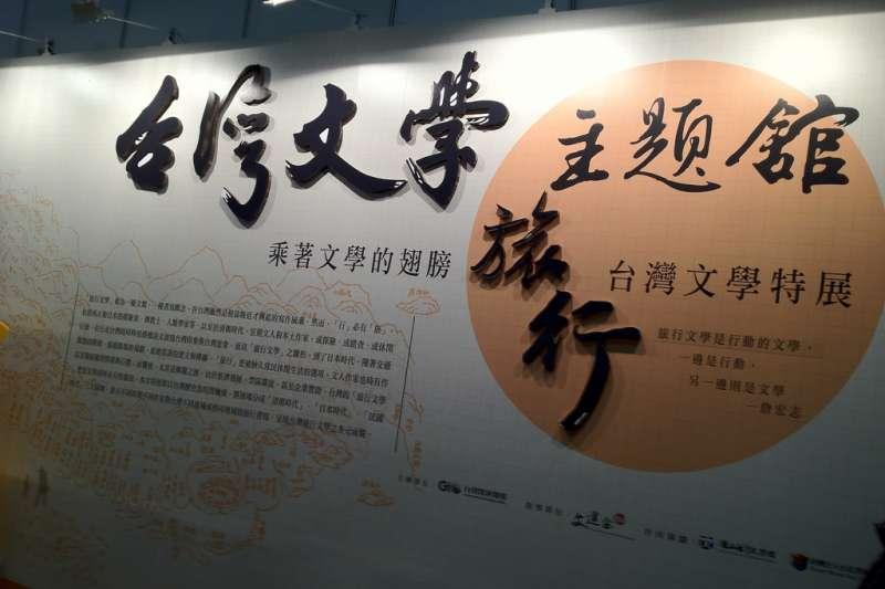 日本學者岡崎郁子說過:「台灣文學不是中國的邊陲文學。」(圖/Richard, enjoy my life!@flickr)