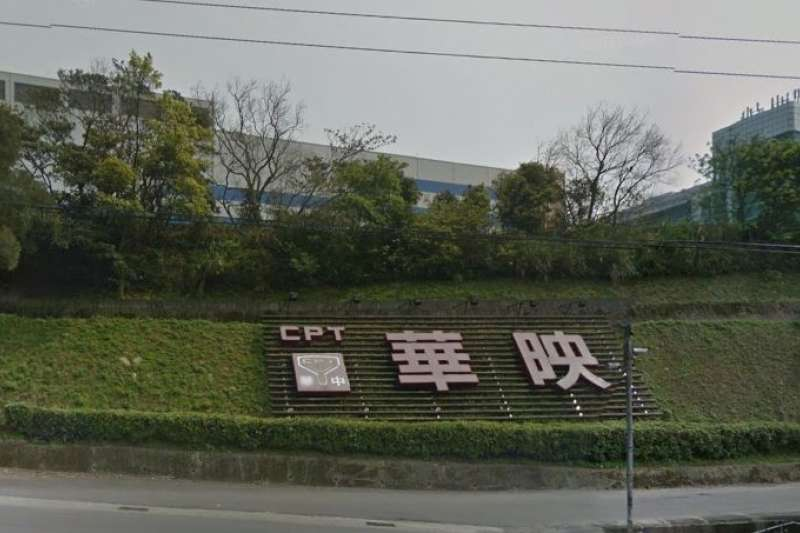 面板產業競爭激烈,華映負債總額達348億元,將聲請重整。(取自Google Map)