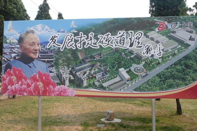 鄧小平被視為中國改革開放的舵手。(維基百科公有領域)