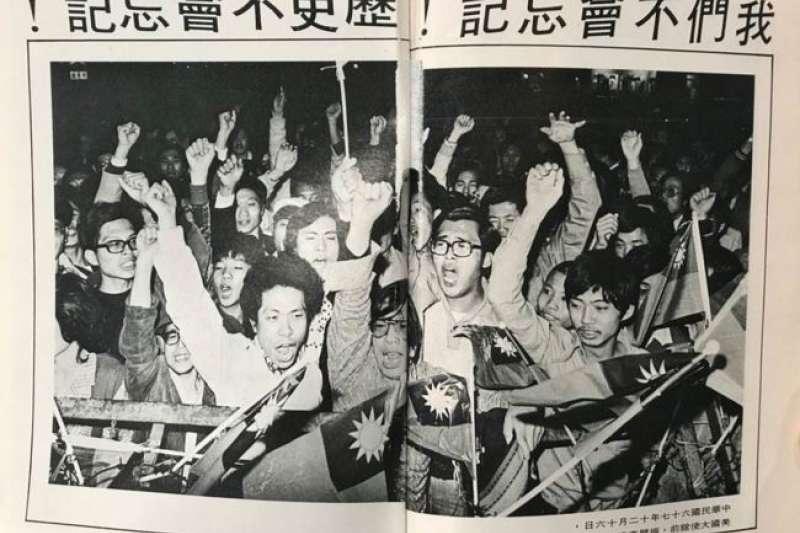 1978年12月16日美國大使館前民眾抗議。(美國之音)