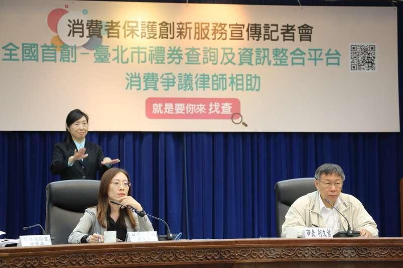 台北市長柯文哲19日上午在北市府出席消費者保護創新服務宣傳記者。(台北市政府提供)