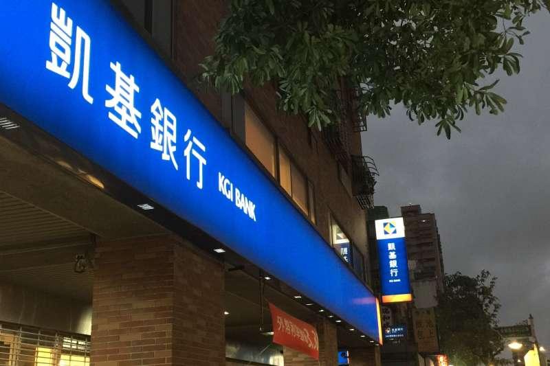 新北市第6波違反勞基:職安:性工法雇主名單中,凱基商業銀行(股)公司遭處罰鍰75萬元。(圖/新北市勞工局提供)