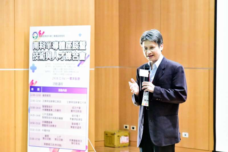 南部科學工業園區管理局副局長蘇振綱為南科半導體座談暨技術與人才媒合活動致詞。(圖/金屬中心提供)