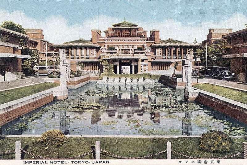 建築大師萊特其實跟日本有很深的淵源,舊帝國大飯店就是他在日本的大作。原本因過度求好心切,預算超標被飯店資方氣到解約,結果後來經歷關東大地震,東京周圍房屋全倒一片,可帝國大飯店仍屹立不搖,才終於證明萊特的堅持是正確的。(圖/wikimedia commons)