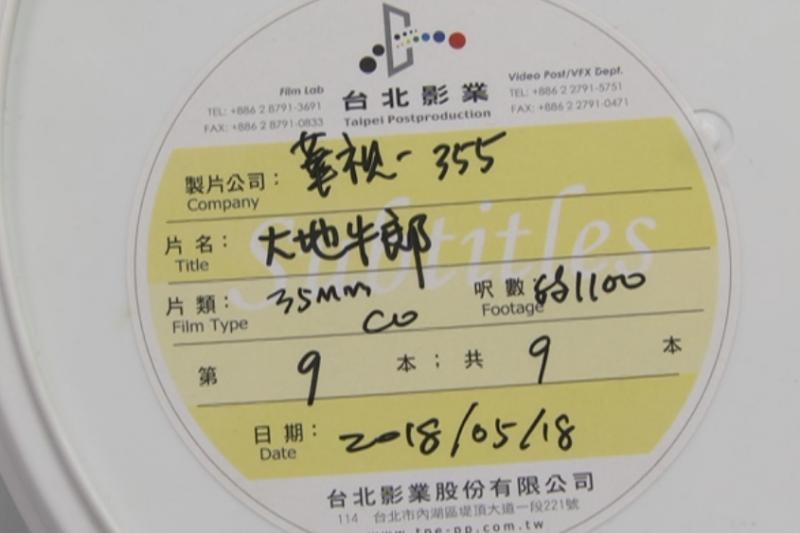 20181221-《大地牛郎》膠卷。(華視提供)