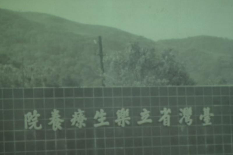 20181221-樂生療養院紀錄片。(華視提供)