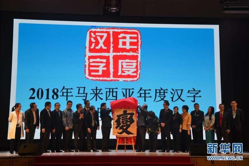 馬來西亞今年漢字評選結果為「變」(新華社)