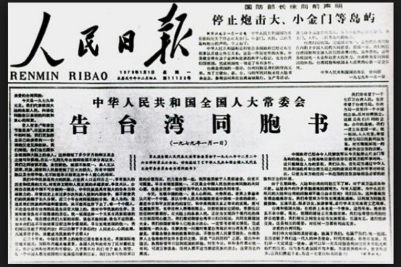 1979年元旦,《人民日報》發表《告台灣同胞書》宣告停止砲擊金門。