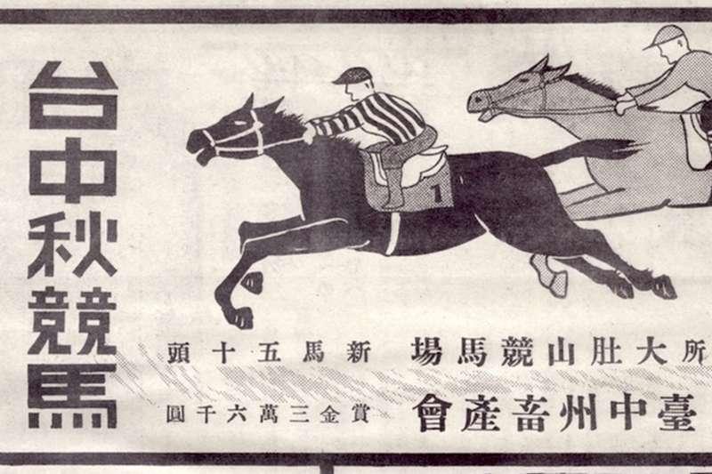 台灣早在日治時代就有賽馬產業?(圖/維基百科)