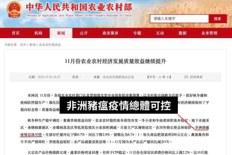 中國農業農村部24日發布公告,強調「非洲豬瘟疫情總體可控」。