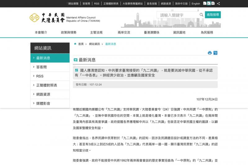 陸委會批評中共的「九二共識」根本就是要消滅中華民國。