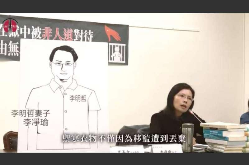 李凈瑜召開記者會說明李明哲的處境。