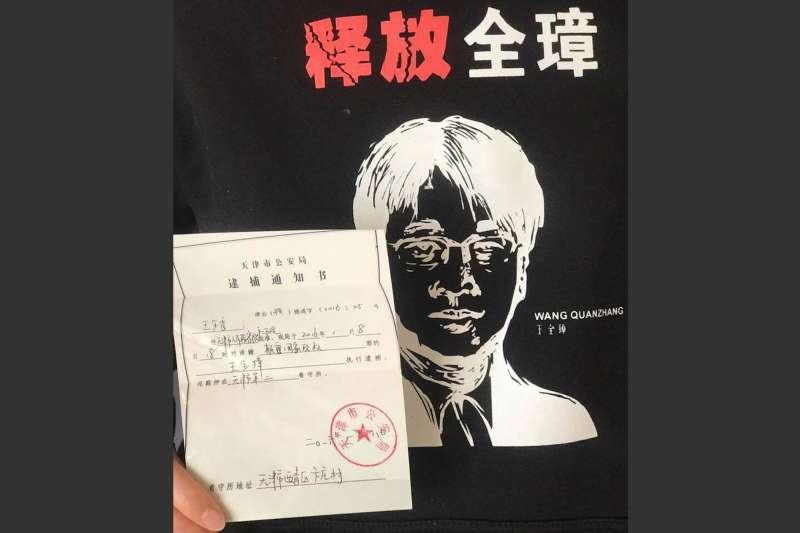 中國維權律師王全璋26日在天津第二中級人民法院受審,他的妻子李文足在推特上聲援自己的先生。