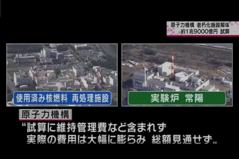 日本核電廠。(翻攝網路)