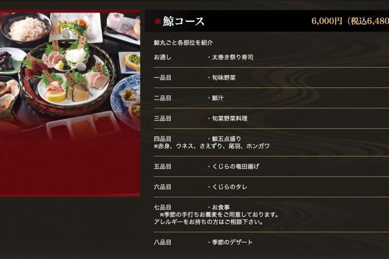 千壽惠的鯨料理套餐。(翻攝千壽惠官網)