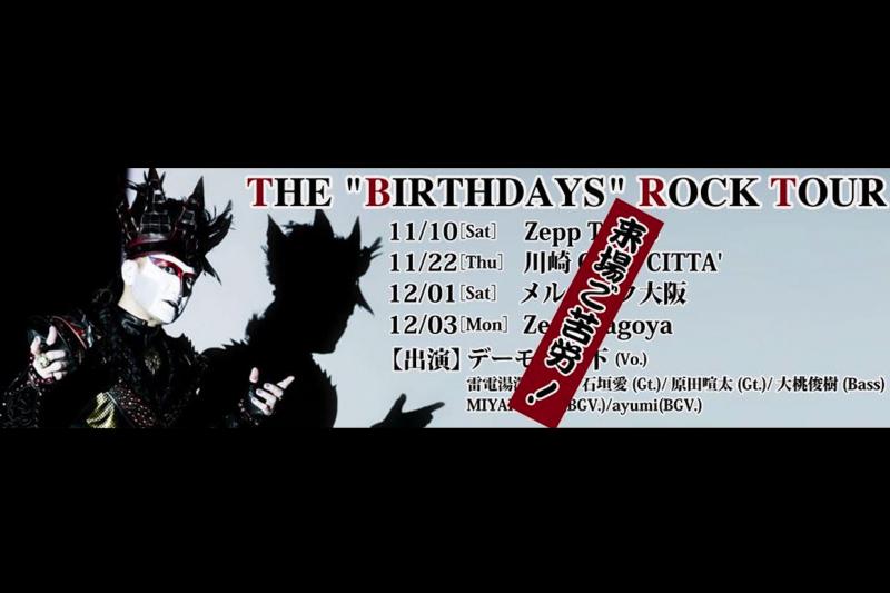 日本著名搖滾樂團「聖飢魔II」主唱小暮閣下日前出席厚勞省會議。(翻攝小暮閣下官方網站)
