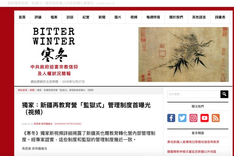 線上雜誌《寒冬》揭錄中國新疆再教育營現況,記者遭中國政府逮捕。(美國之音)