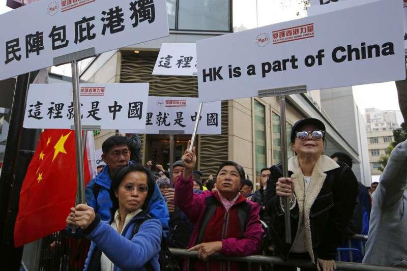 2019年1月1日,香港組織「民主人權陣線」(民陣)舉辦「香港未完蛋,希望在民間」遊行,支持中國的民眾抗議民陣。(AP)