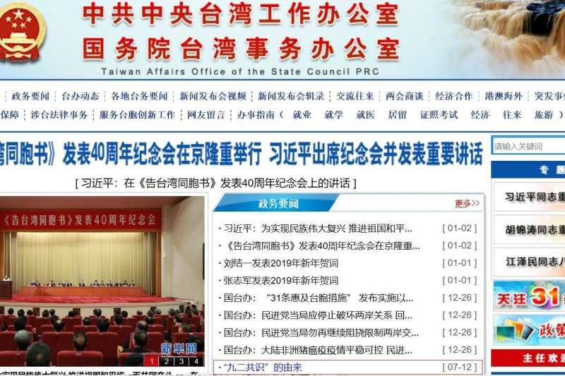 國台辦對於《告台灣同胞書》網站報導(作者提供)