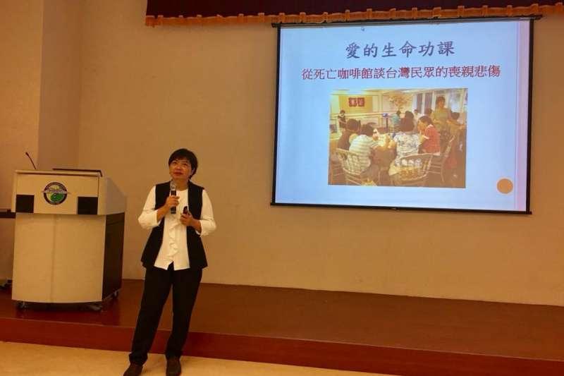 2019-01-3 郭慧娟從死亡咖啡館談台灣民眾的喪親悲傷(取自郭慧娟臉書)