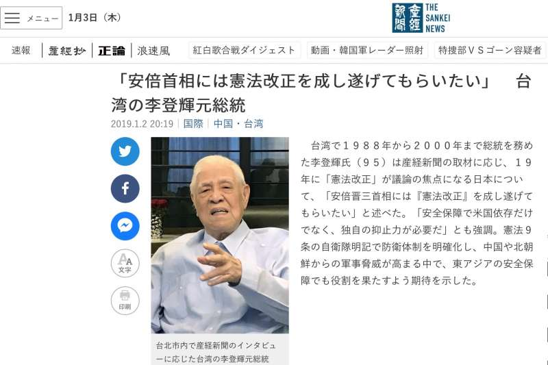 日媒《產經新聞》刊出李登輝專訪。