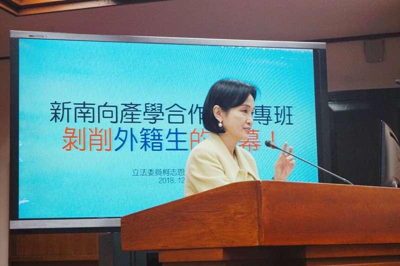 國民黨立委柯志恩去年12月27日指稱「新南向專班」剝削外籍學生(柯志恩臉書)