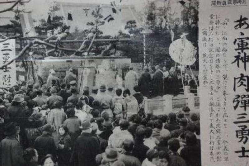 肉彈三勇士(爆弾三勇士/ばくだんさんゆうし)」紀念碑與銅像落成時的新聞報導。(作者提供)