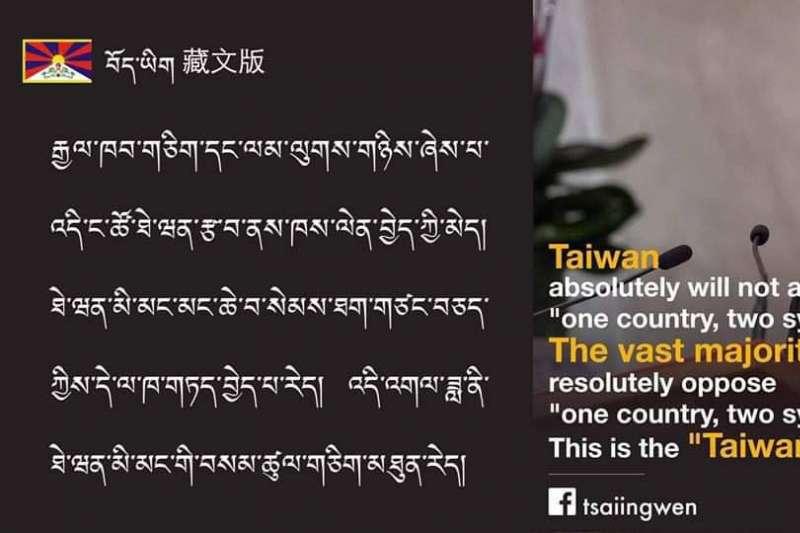 蔡英文總統在臉書貼出20多種不同語言翻譯的「台灣共識」,這是藏文版,左上角有代表藏獨的「雪山獅子旗」(FB)