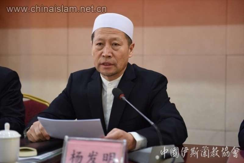 中國伊斯蘭教協會會長楊發明。(取自中國伊斯蘭教協會網站)