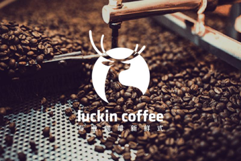 瑞幸將以中國一線城市為主,拓展2,500家新店面,目標是100%涵蓋一線城市核心區域500公尺的範圍,要讓消費者在每個城市轉角,都能購買到瑞幸咖啡。(圖/取自瑞幸咖啡)