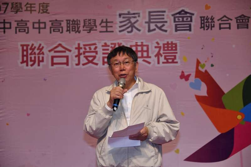 台北市長柯文哲8日出席家長會聯合會聯合授證典禮,被問到陳水扁斷言一定會選2020,柯文哲表示,繼續看下去就好了。(台北市政府提供)