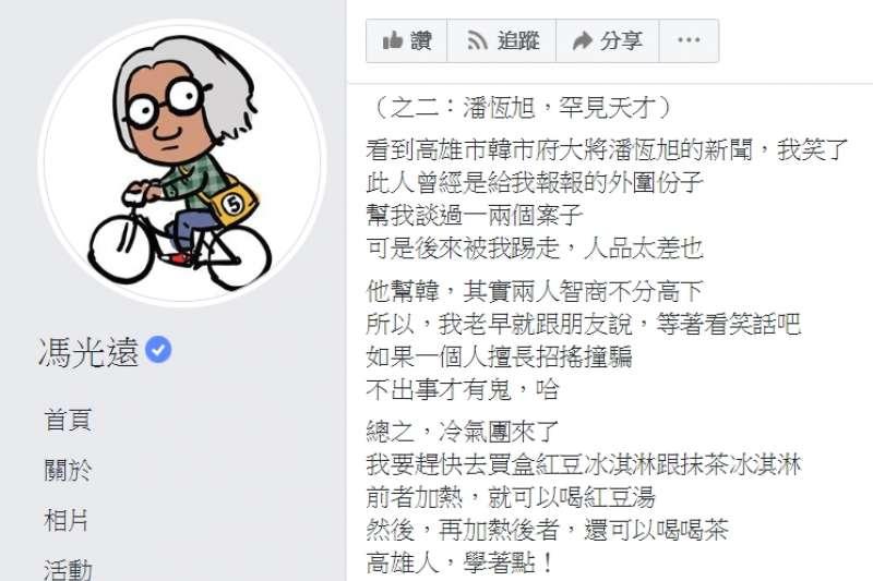 2019-01-09_馮光遠批評潘恆旭。(取自馮光遠臉書)