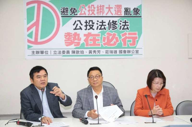 20190109-針對去年大選綁公投產生許多爭議,民進黨立委(左起)莊瑞雄、陳歐珀、黃秀芳9日召開記者會,陳歐珀將提案修正《公投法》。(顏麟宇攝)